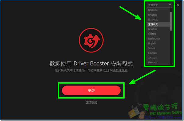 Driver Booster軟體安裝