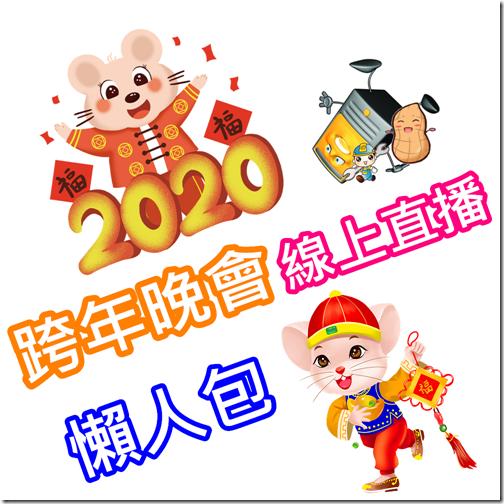 2020跨年