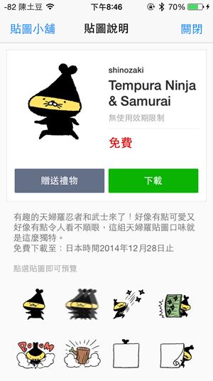 Tempura Ninja & Samurai