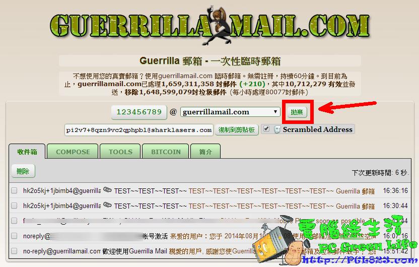 Guerrilla Mail 臨時信箱 教學