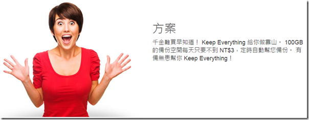 Keep Everyting 介紹
