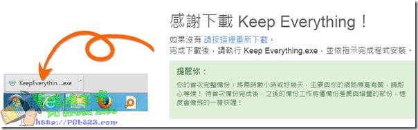 Keep Everyting 註冊及安裝