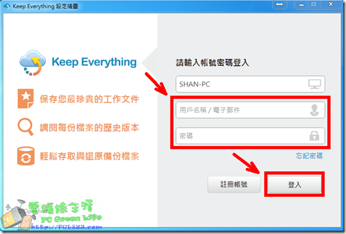 Keep Everyting軟體初始設定