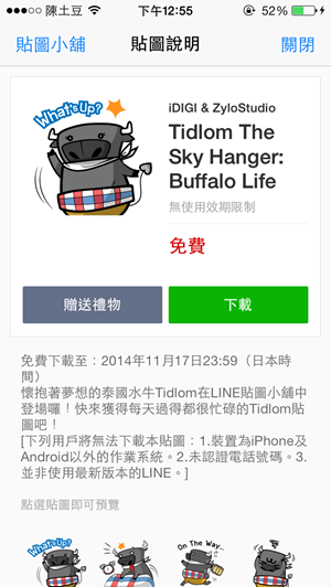 Tidlom The Sky Hanger: Buffalo Life