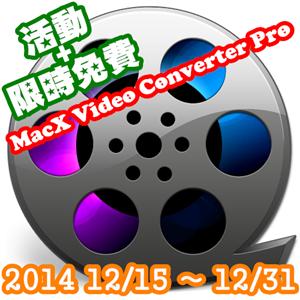 MacX Video Converter Pro 活動+限時免費