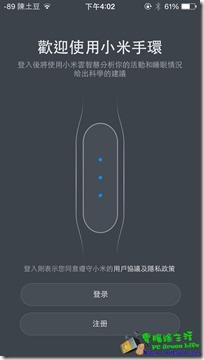 小米手環ios系統APP