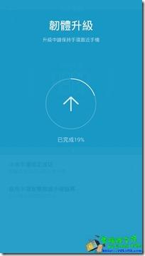 小米手環Android系統APP