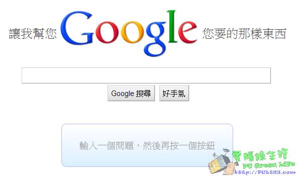 讓我幫您Google您要的那樣東西