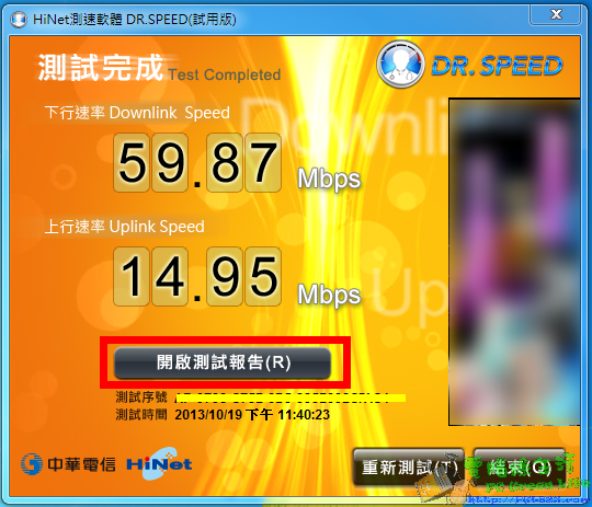 升級光世代網路60M/15M 測速