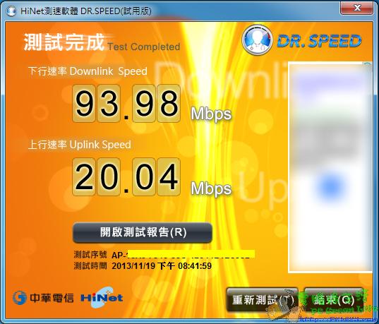 升級光世代網路100M/20M 測速