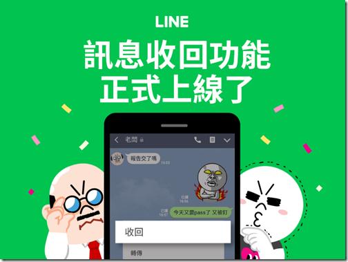 LINE你更新了嗎 ?? 聊天不用再擔心錯頻囉,訊息收回功能12/12正式上線~~