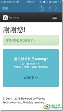 Asking問卷填寫