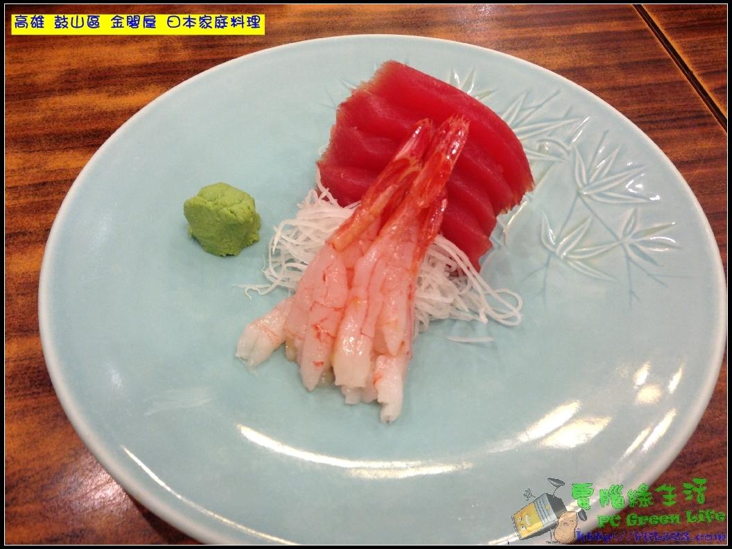 金閣屋 日本家庭料理