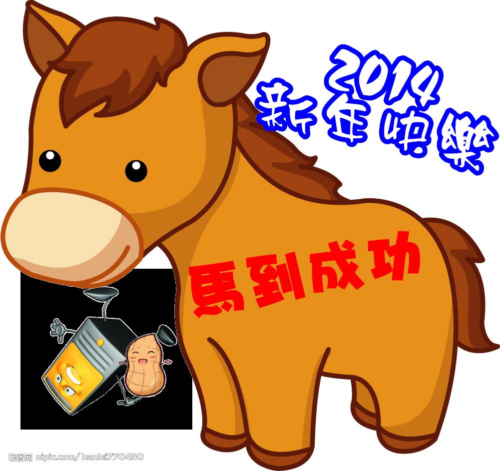 2014 新年快樂 馬到成功
