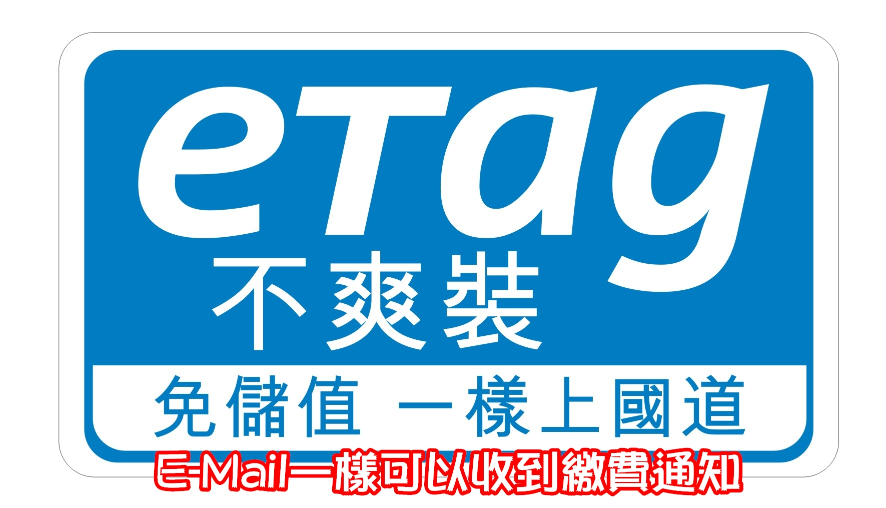 非eTag用戶一樣可以透過E-Mail來收到繳費的通知