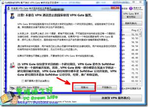 VPN Gate Client使用教學