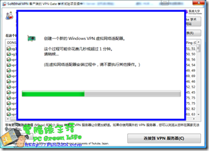 VPN Gate Client使用教學