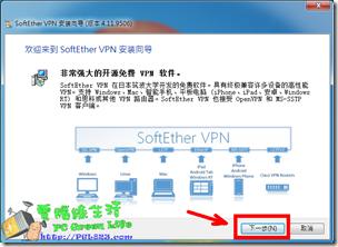 VPN Gate Client安裝教學