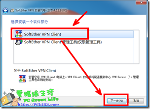 VPN Gate Client安裝教學