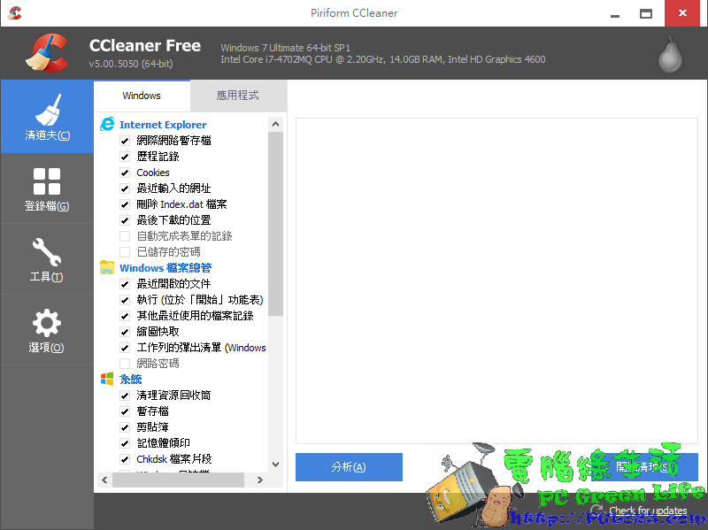 CCleaner 5.0