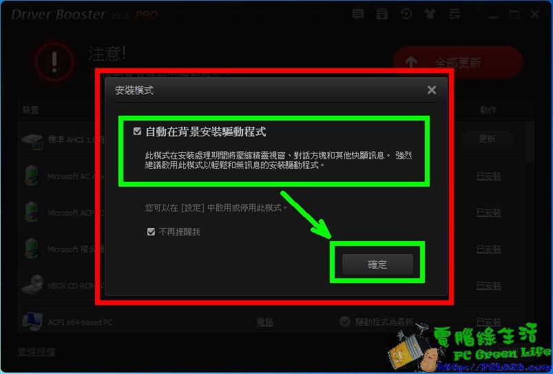 IObit_DriverBooster
