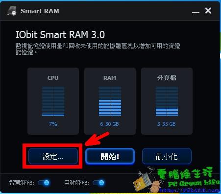 IObit_SmartRAM