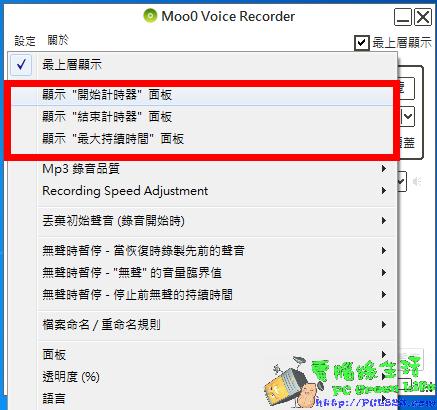 Moo0_Voice-Recorder