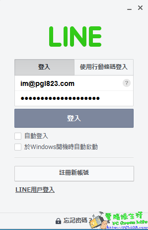 電腦版LINE
