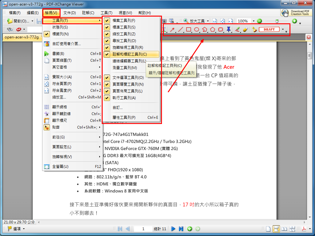 pdf xchange viewer 中文 下載