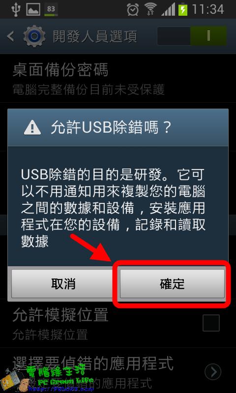 USB 除錯模式