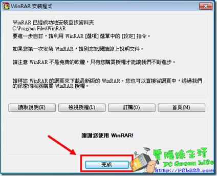 WinRAR安裝說明
