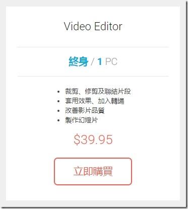 Movavi Video Editor 如何購買