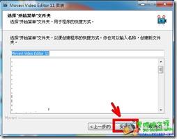 Movavi Video Editor 軟體安裝