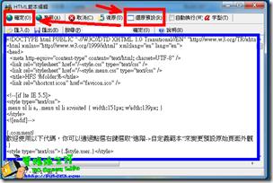 開啟HFS網頁變成亂碼?