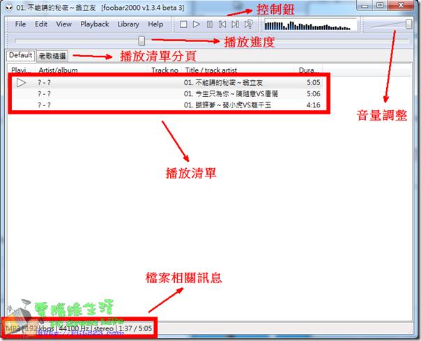 foobar2000使用教學