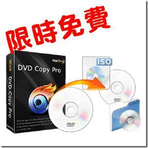 [限時免費]WinX DVD Copy Pro-專業版DVD備份軟體_原價59.95美元直接帶走_只到2017-11-28